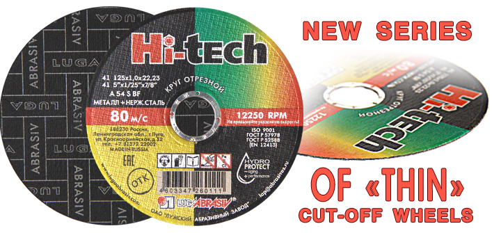 "New series of ""thin"" cut-off wheels ""Hi-tech""."
